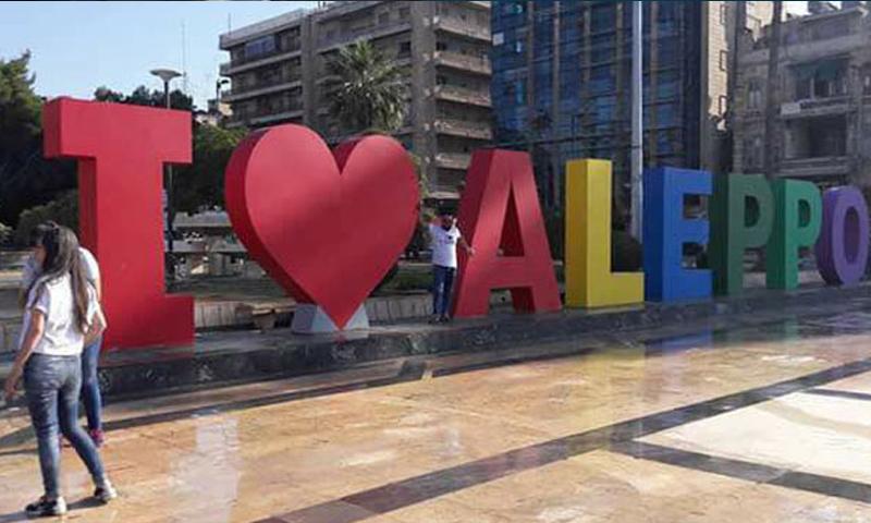 """نصب """"أحب حلب"""" في ساحة سعد الله الجابري - 29 أيلول 2017 (انترنت)"""