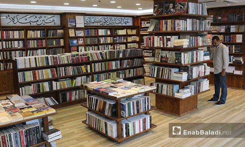 مكتبة الشبكة العربية للأبحاث والنشر - 27 أيلول 2017 (عنب بلدي)