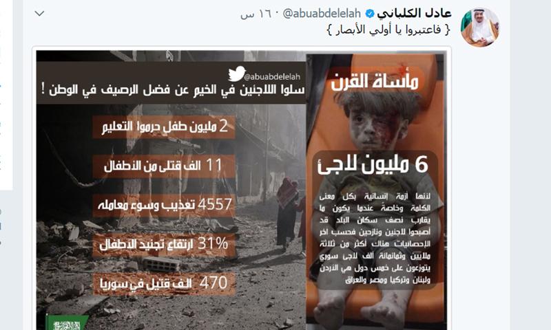 دعوات في السعودية لتجنب تكرار النموذج السوري -15 أيلول 2017 (تويتر)