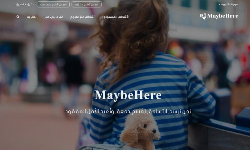"""موقع """"ربما هنا"""" للبحث والتبليغ عن مفقود - (انترنت)"""