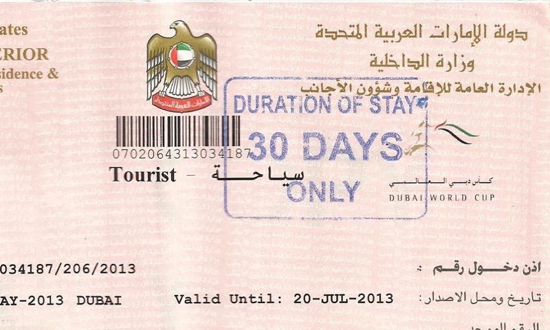 نموذج التأشيرة السياحية إلى الإمارات - 2013 (فيس بوك)