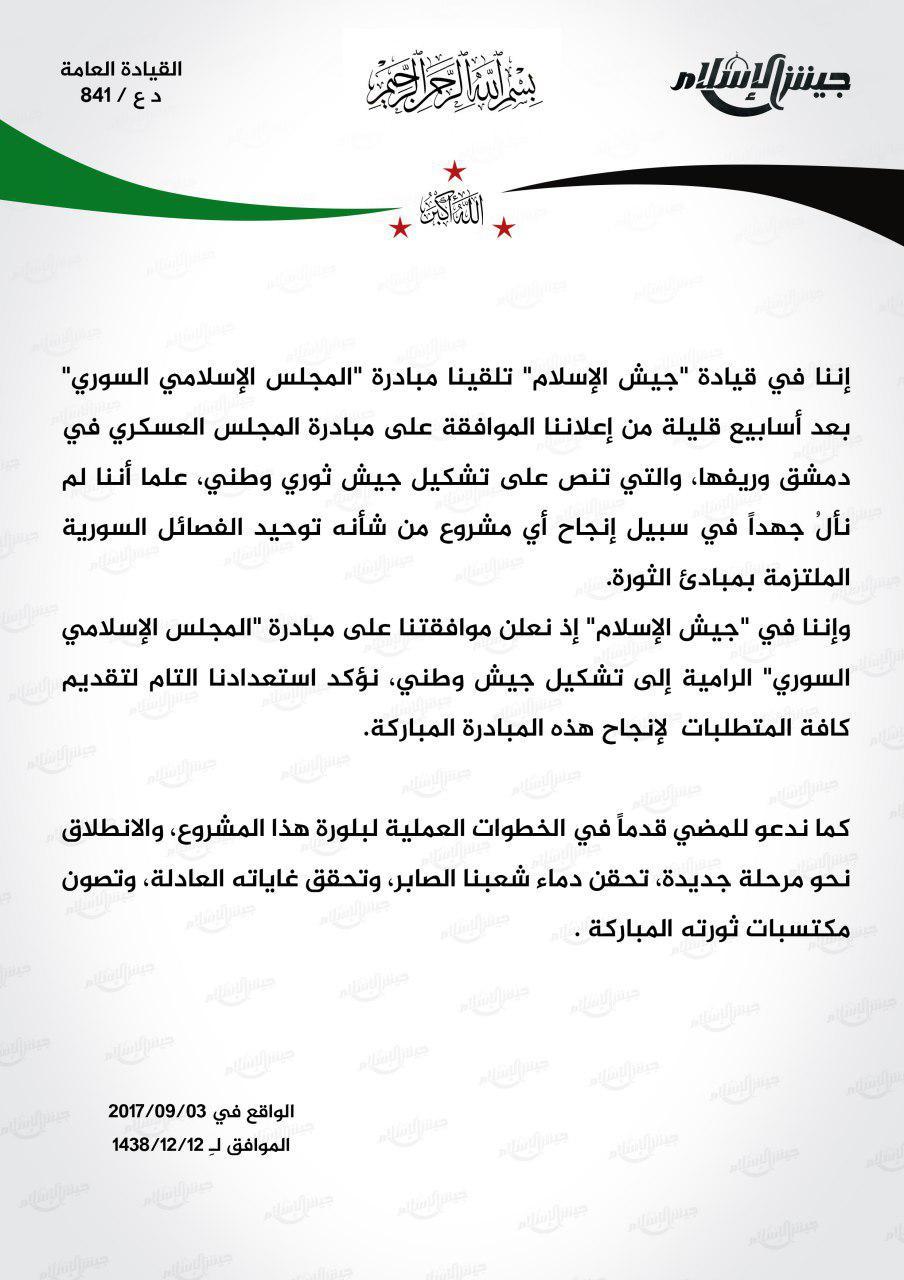 """بيان بخصوص مبادرة المجلس الإسلامي السوري صدر عن """"جيش الإسلام"""" - 3 أيلول 2017 (تيلغرام الجيش)"""