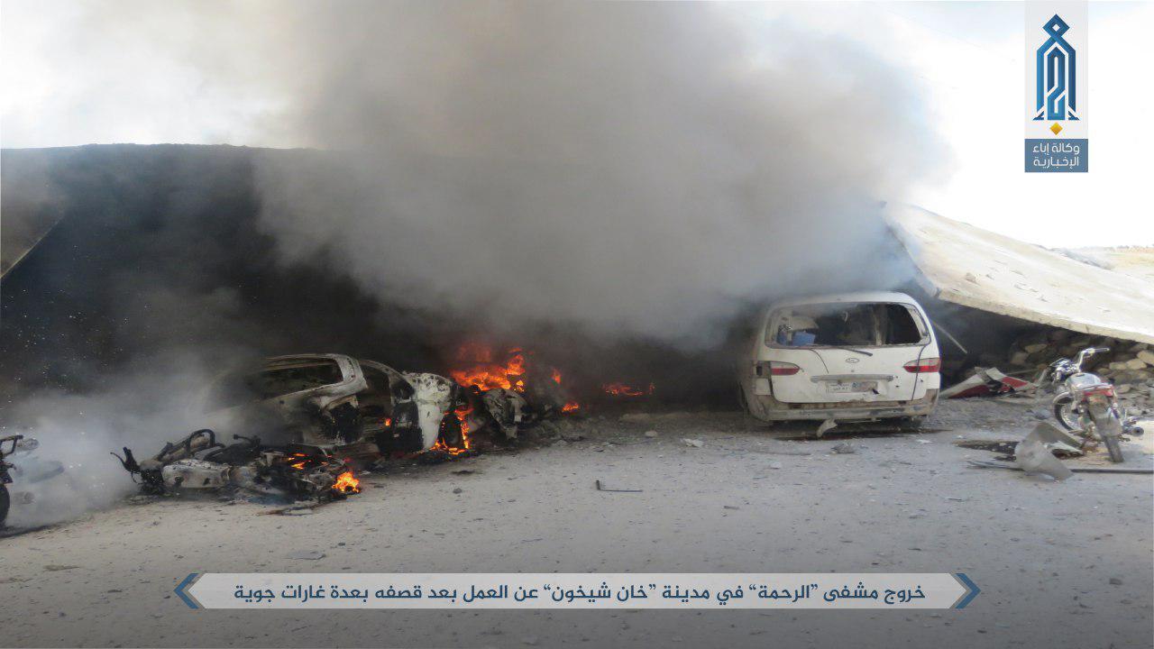 """آثار القصف الذي استهدف مشفى """"الرحمة"""" في مدينة خان شيخون بريف إدلب - 19 أيلول 2017 (وكالة إباء)"""