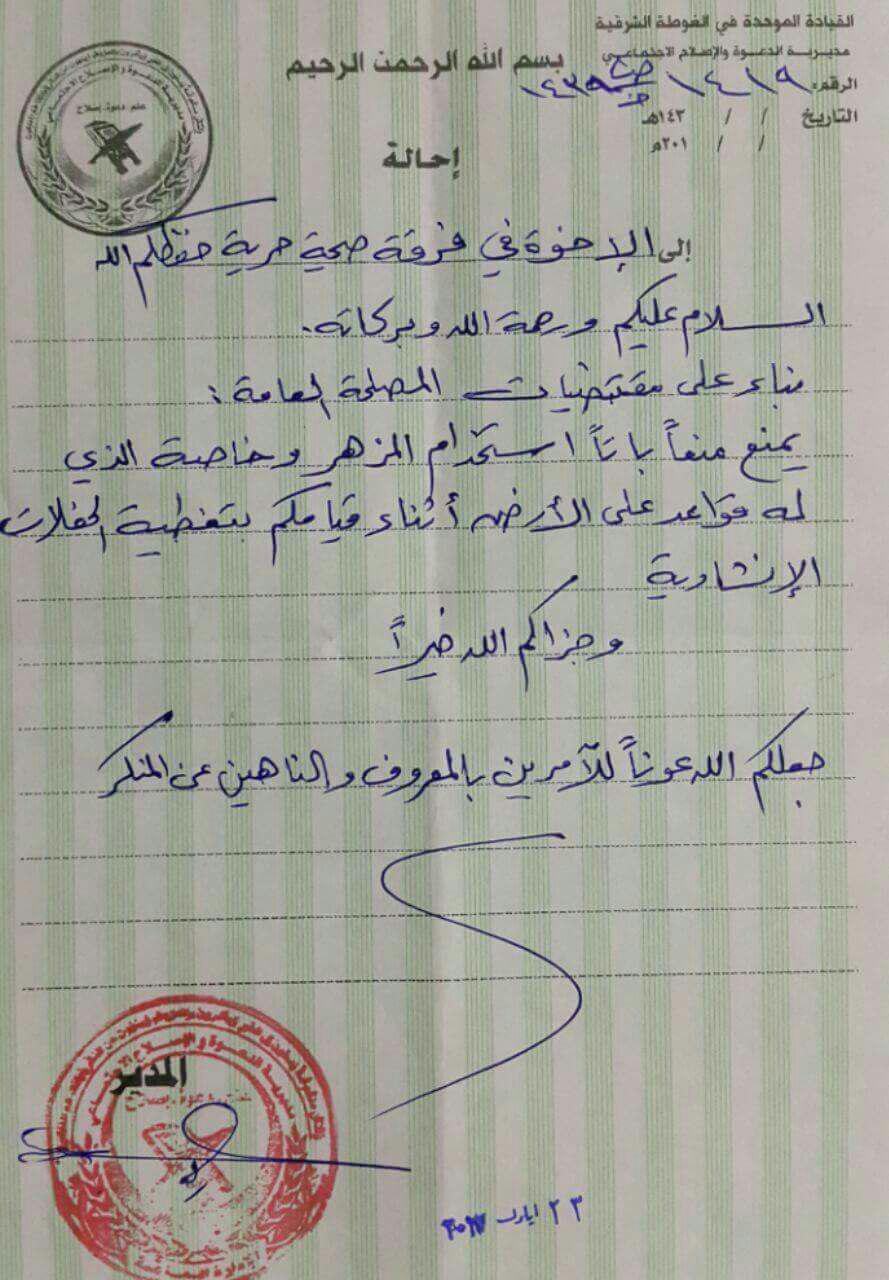 """بيان """"حسبة"""" الغوطة بخصوص منع استخدام الدف في الحفلات"""