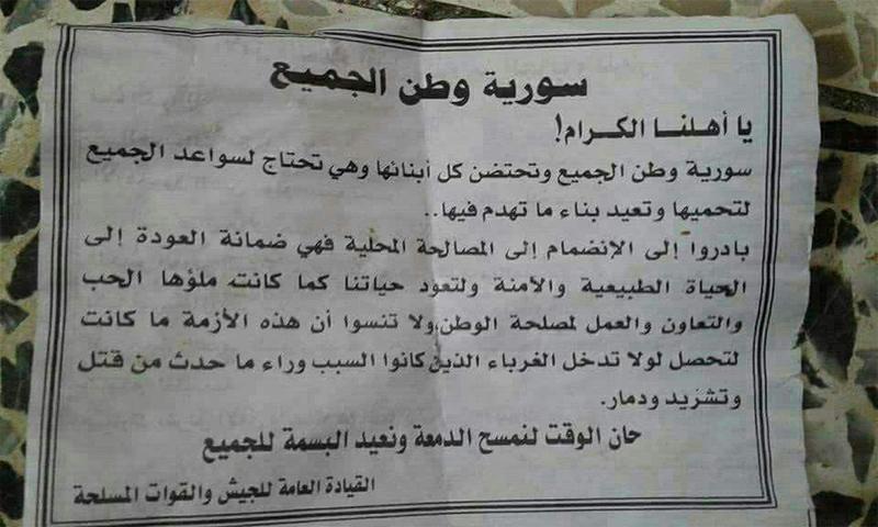 مناشير سقطت على محافظة إدلب - 4 أيلول 2017 (تويتر)