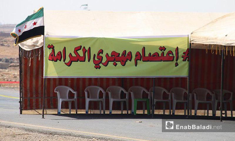 """خيمة اعتصام """"مهجري الكرامة"""" في درعا - أيلول 2017 (عنب بلدي)"""