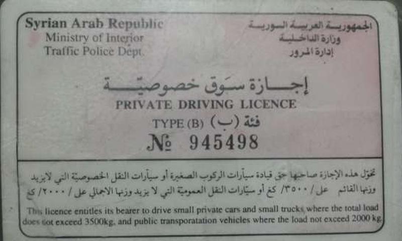 تعبيرية: رخصة قيادة سيارة خصوصية تصدر عن إدارات المرور في سوريا (فيس بوك)