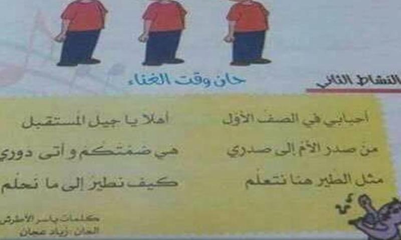 قصيدة الشاعر ياسر الأطرش في كتاب الصف الأول - (انترنت)