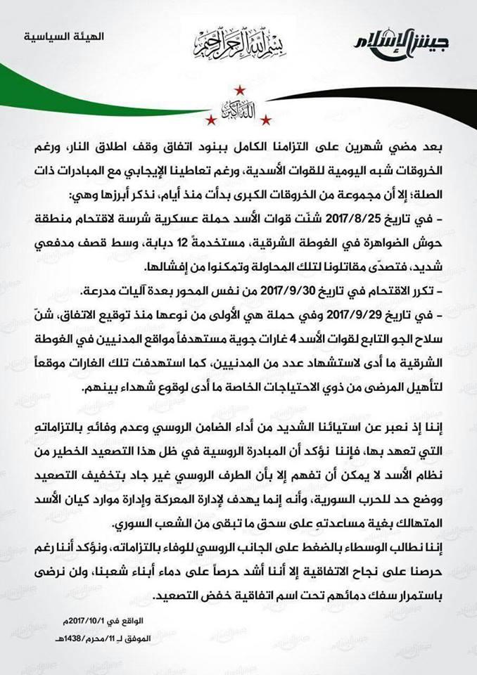 """بيان """"جيش الإسلام"""" حول """"تخفيف التوتر"""" في الغوطة - 1 تشرين الأول 2017 (معرف الفصيل في تيلغرام)"""