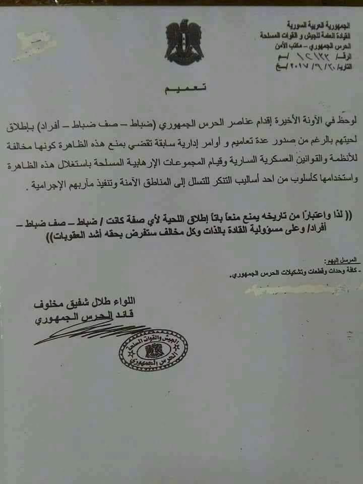 تعميم من قائد الحرس الجمهوري في قوات الأسد لحلق اللحى (فيس بوك)