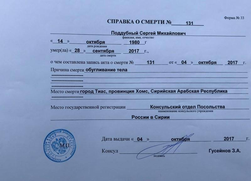 شهادة وفاة مسربة لمتقاعد روسي توفي في حمص (رويترز)