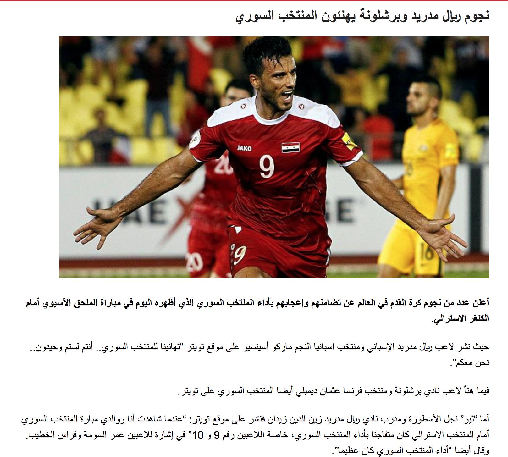 """تقرير صحيفة """"الوطن"""" عن مباركة نجوم ريال مدريد وبرشلونة للمنتخب السوري"""