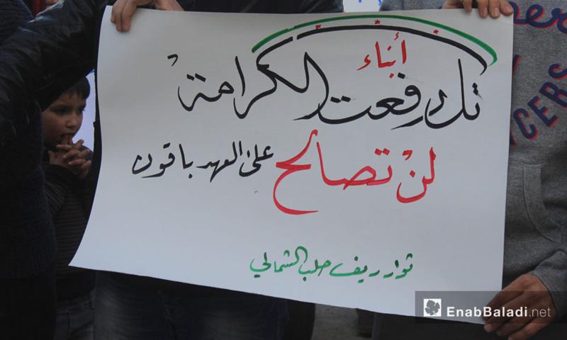 أهالي تل رفعت يتظاهرون احتجاجًا على أنباء تفيد بتسليم تل رفعت للنظام - 11 شباط 2017 (عنب بلدي)