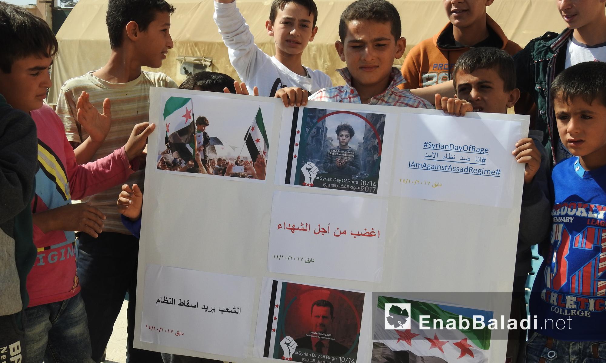 مظاهرات في يوم الغضب السوري بدابق بريف حلب-14 تشرين الأول 2017 (عنب بلدي)