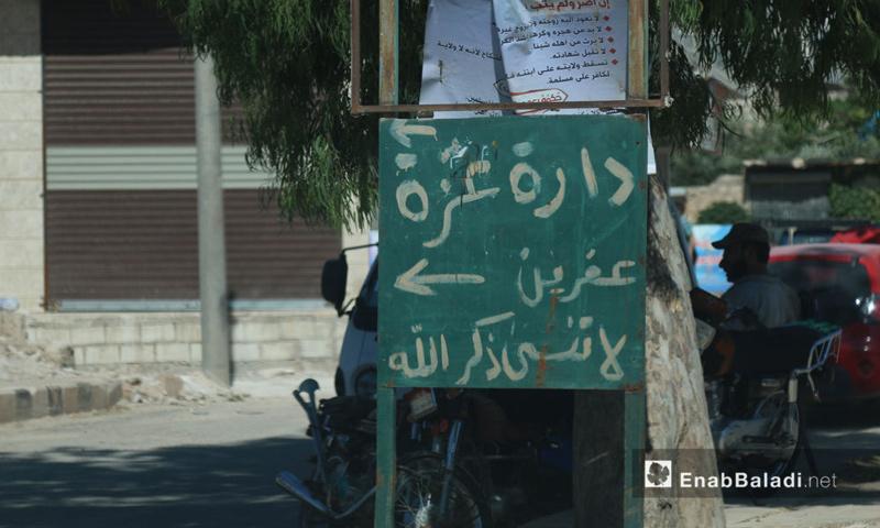 لافتة طرقية تدل على مدينة دارة عزة وعفرين بريف حلب - 12 حزيران 2017 (عنب بلدي)
