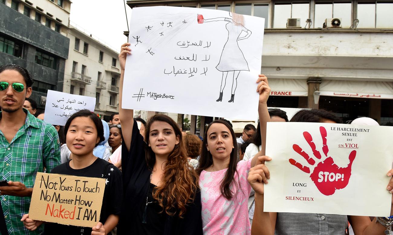 مظاهرة ضد التحرش في المغرب (فرانس برس)