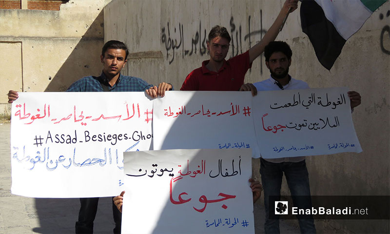 وقفة تضامنية مع أهالي الغوطة الشرقية من الحولة المحاصرة بريف حمص الشمالي - 27 تشرين الأول 2017 (عنب بلدي)