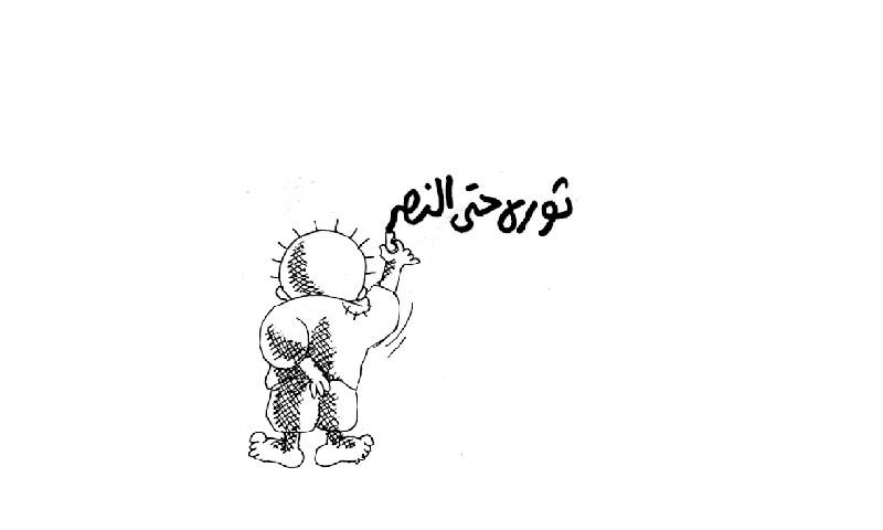 حنظلة كما رسمه ناجي العلي (انترنت)