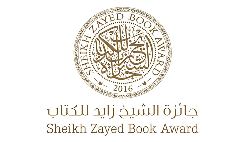 جائزة الشيخ زايد للكتاب (انترنت)
