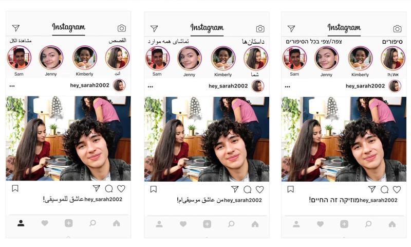 """""""إنستغرام"""" تدعم اللغة العربية في تطبيقها - 31 تشرين الأول 2017 (إنستغرام)"""