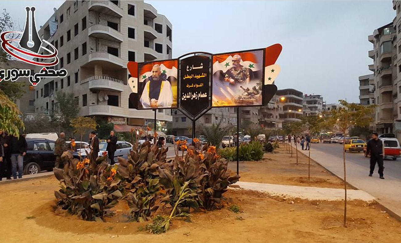 افتتاح شارع باسم اللواء في جيش النظام عصام زهر الدين في جرمانا - 26 تشرين الثاني (صحفي سوري)