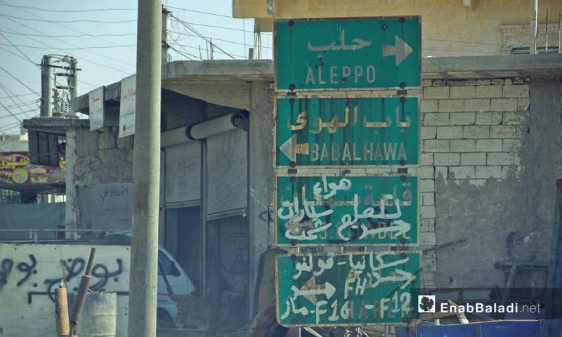 مدينة الأتارب غربي حلب - 14 تشرين الأول 2016 (أرشيف عنب بلدي)