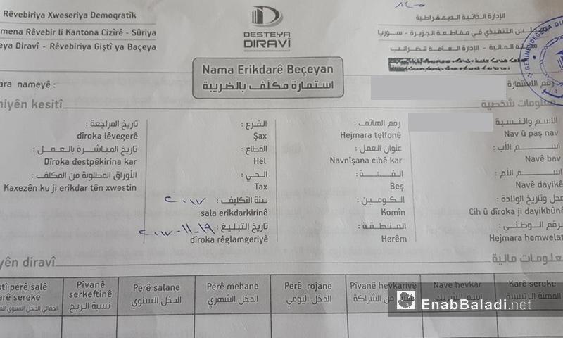 استمارة ضريبة الدخل في القامشلي - 19 تشرين الثاني 2017 (عنب بلدي)