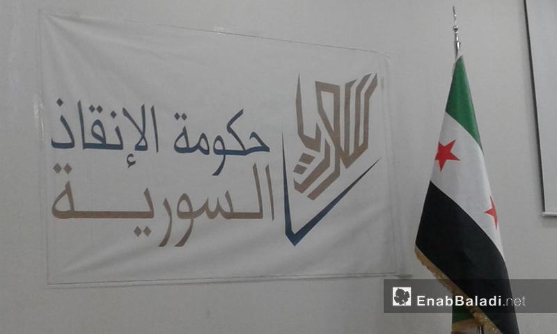 """من مؤتمر تشكيل """"حكومة الإنقاذ"""" شمالي سوريا - 2 تشرين الثاني 2017 (عنب بلدي)"""