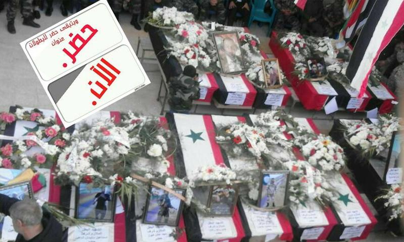 قتلى اللجان الشعبية في حضر - 5 تشرين الثاني 2017 (صفحة حضر الآن في فيس بوك)