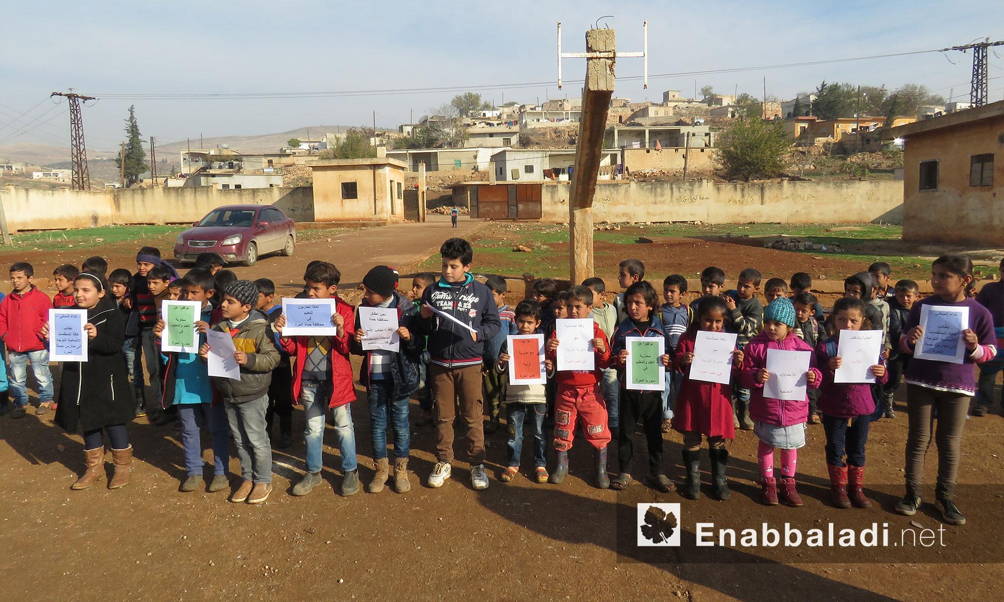 وقفة في مدارس تربية حماه الحرة احتجاجًا على إيقاف الدعم على أغلب المدارس في حماة - 5 كانون الأول 2017 (عنب بلدي)