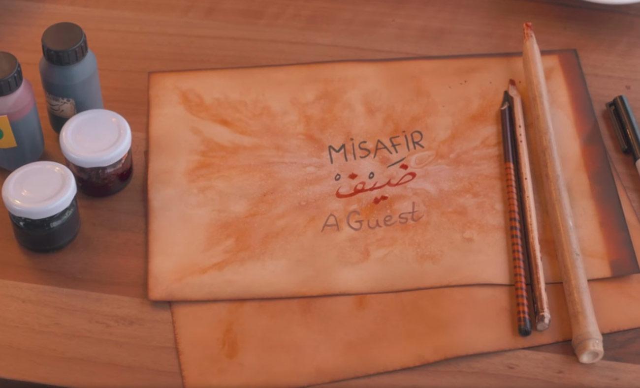 فيلم مِسَافِرْ للمخرجة مريم المراكشي (TRTWORLD)