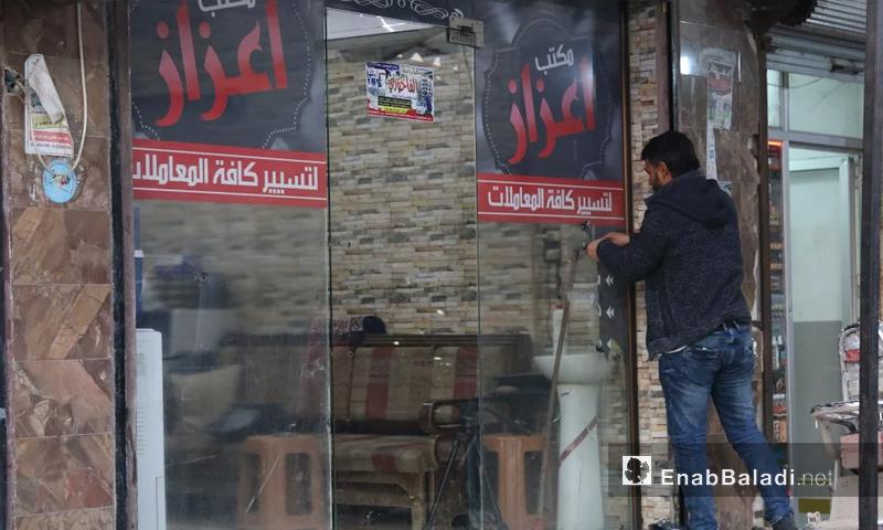 مكتب لاستخراج الأوراق الثبوتية في مدينة اعزاز شمالي حلب - 8 كانون الأول 2017 -(عنب بلدي)