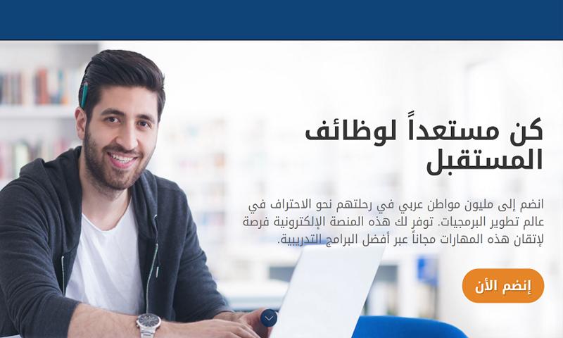 """مبادرة """"المليون مبرمج عربي"""" (انترنت)"""