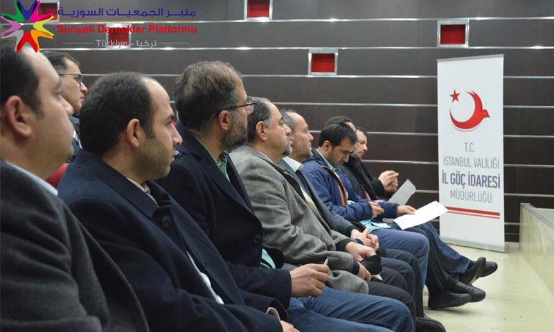 """من اجتماع """"منبر الجمعيات السورية"""" في مديرية الهجرة باسطنبول - 18 كانون الثاني 2018 (منبر الجمعيات في فيس بوك)"""