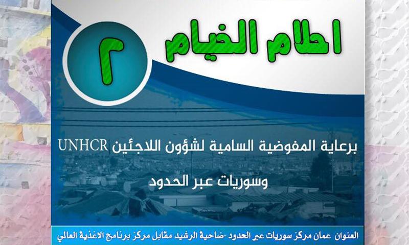 """معرض """"أحلام الخيام 2"""" في العاصمة الأردنية عمّان (سوريات عبر الحدود)"""