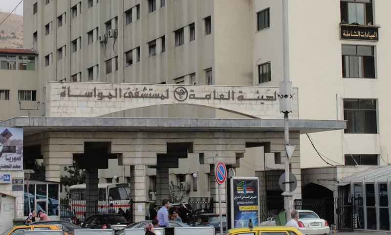 """مستشفى """"المواساة"""" في دمشق - 2017 (فيس بوك)"""