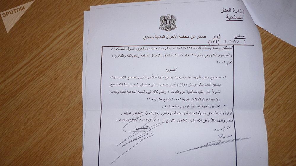 قرارا صادر عن منظمة الأحوال المدنية في دمشق - 7 شباط 2018 (سبوتنيك)