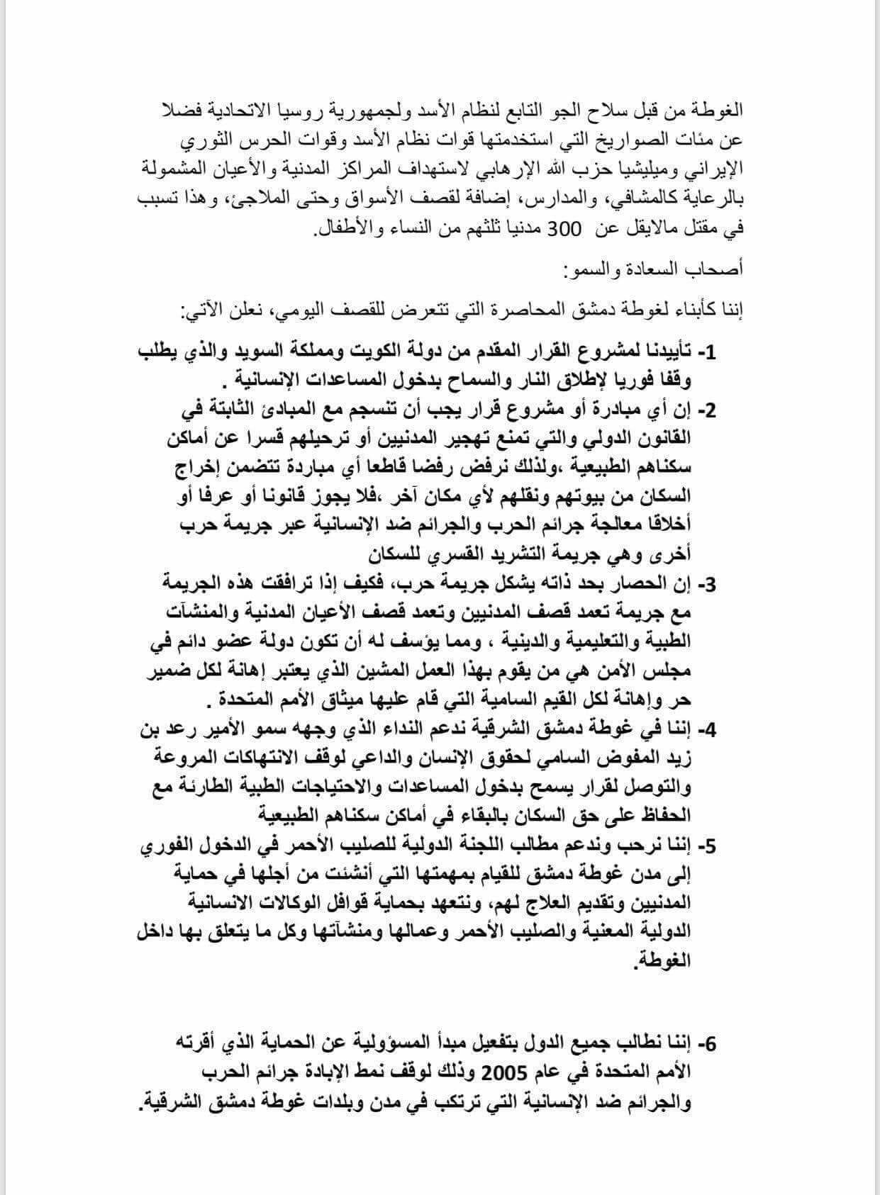 بيان فصائل الغوطة إلى مجلس الأمن - 23 شباط 2018 (تويتر)