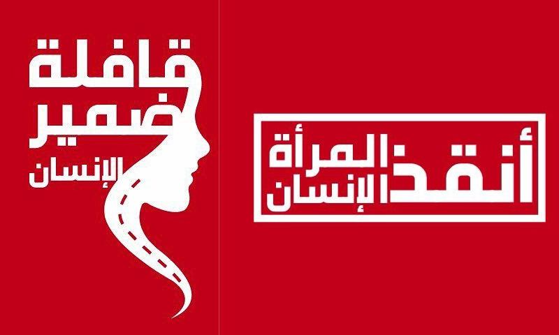 شعار القافلة النسائية - شباط 2018 ( IHH)
