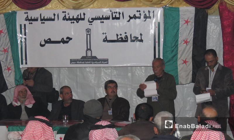 """المؤتمر التأسيسي لـ """"الهيئة السياسية"""" في محافظة حمص - 20 شباط 2018 (عنب بلدي)"""
