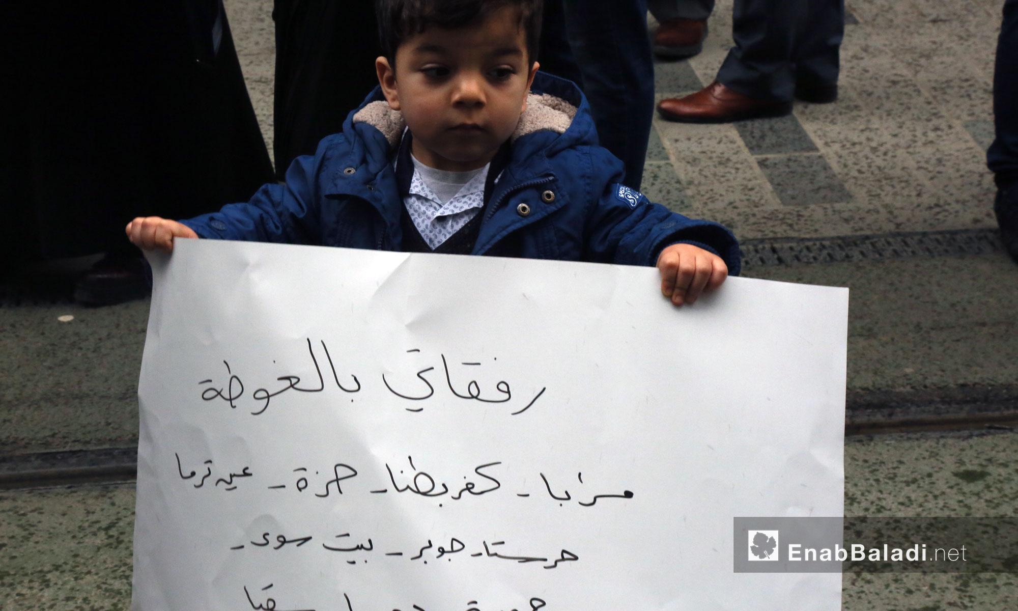 اعتصام أمام السفارة الروسية تضامنًا مع الغوطة الشرقية في اسطنبول - 22 شباط 2018 (عنب بلدي)