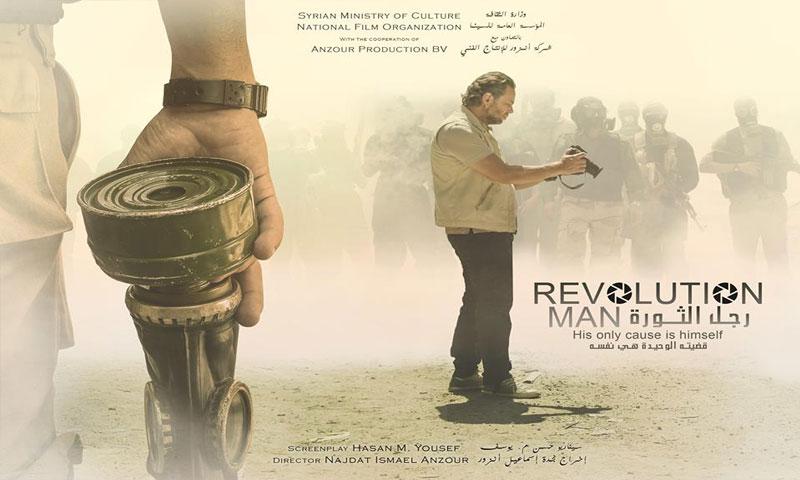 """فيلم """"رجل الثورة"""" (دراما نيوز)"""