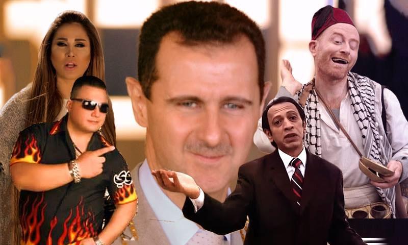 فنانون غنوا لبشار الأسد (تعديل عنب بلدي)