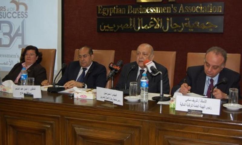 اجتماع لأعضاء جمعية رجال الأعمال المصريين (مصر العربية)