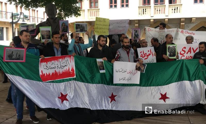 اعتصام مؤسسات المجتمع المدني من أجل الغوطة الشرقية في ساحة سمير قصير في بيروت - 25 شباط 2018 (عنب بلدي)