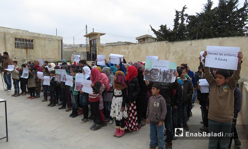 """أطفال مدارس """"مجد الشام"""" يشاركون بوقفة تضامنية مع الغوطة الشرقية - 21 شباط 2018 (عنب بلدي)"""