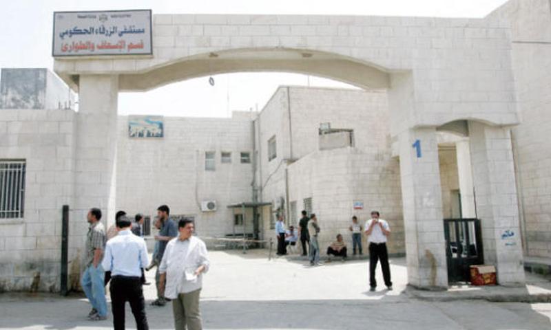 مستشفى الزرقاء الحكومية الأردنية (الغد الأردني)