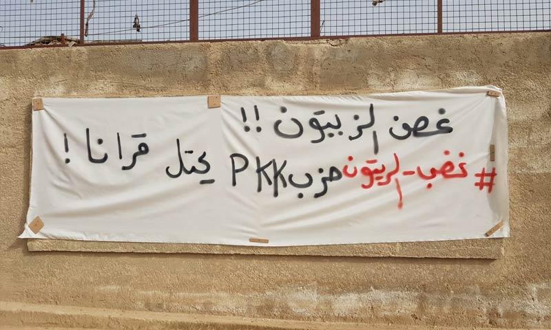 """لافتة تحضيرًا لتظاهرة """"غضب الزيتون"""" في ريف حلب الشمالي - 22 آذار 2018 (فيس بوك)"""