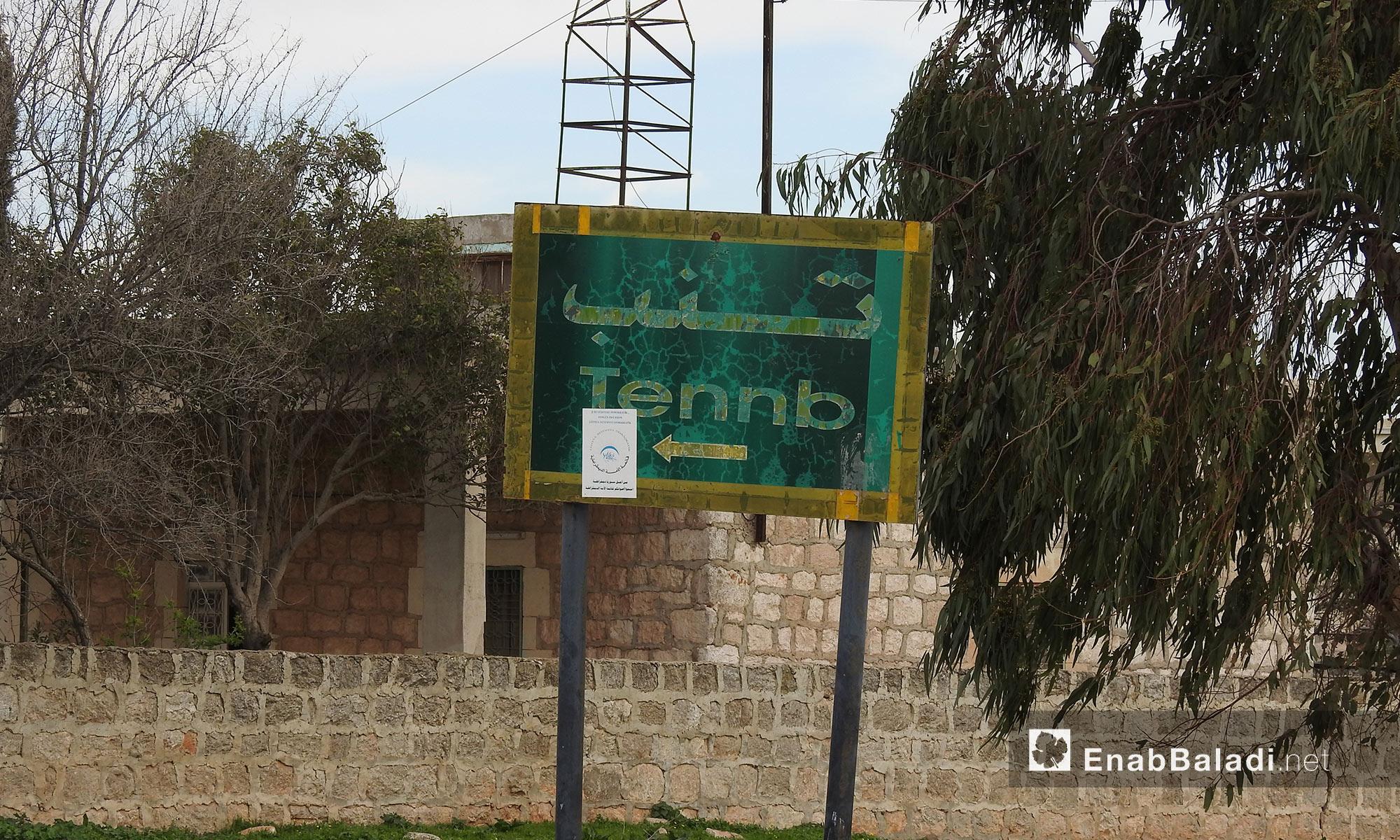 لافتة طرقية لبلدة تنب على الطريق بين قرى جلبل ومريمين وأناب في عفرين - 11 آذار 2018 (عنب بلدي)