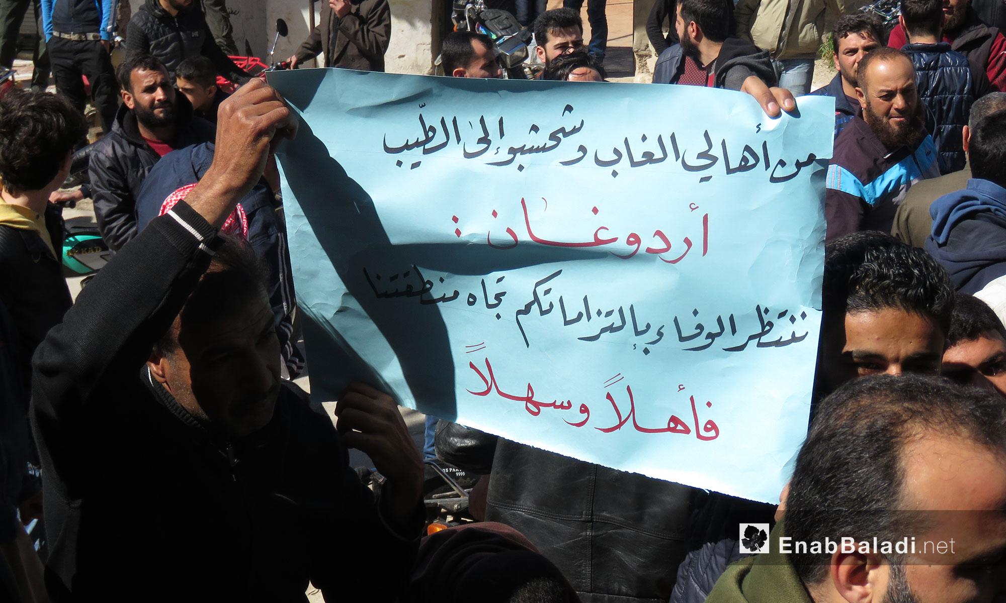 مظاهرة في سهل الغاب رفضًا للتهديدات الروسية باحتلال المنطقة بريف حماة - 9 آذار 2018 (عنب بلدي)